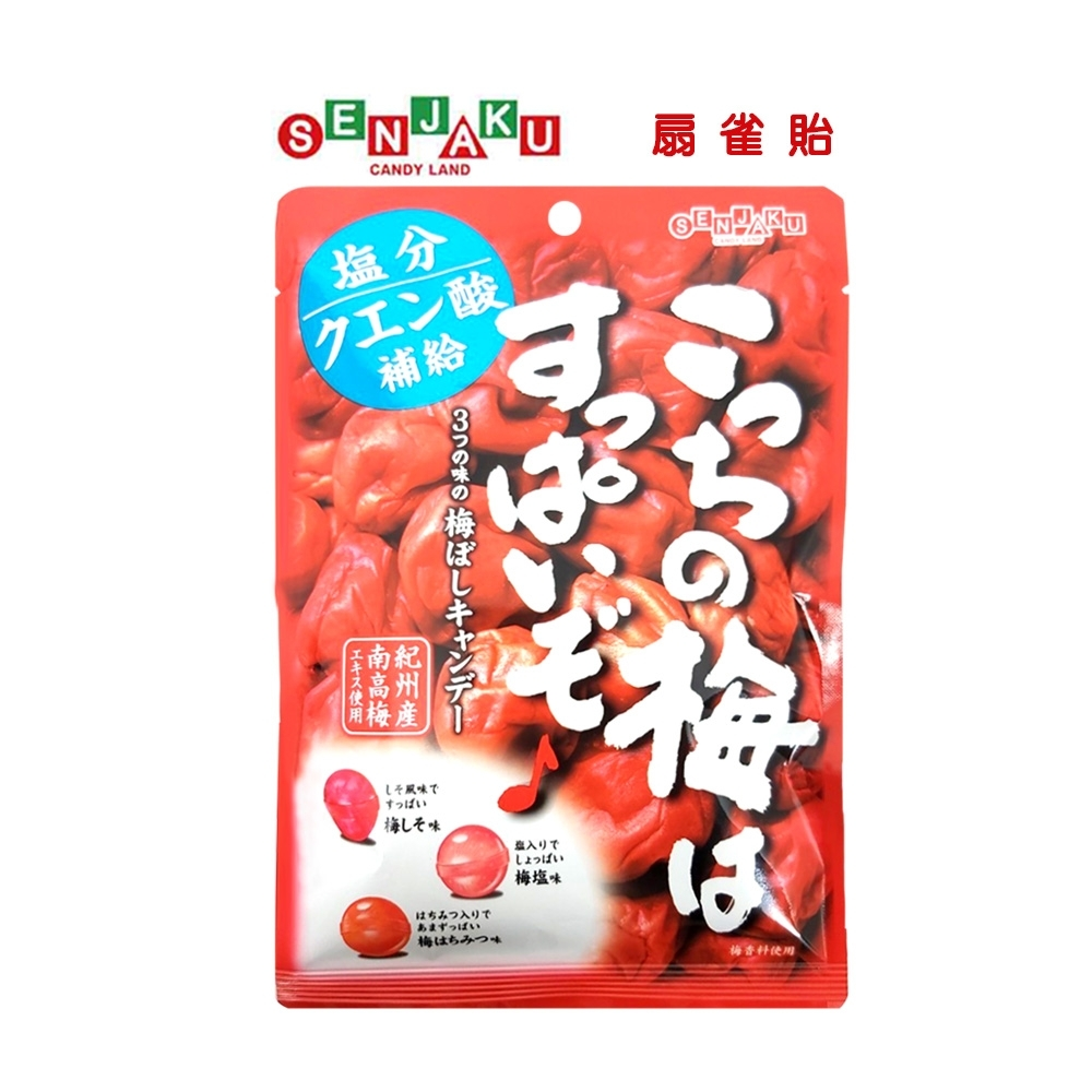 SENJAKU 扇雀飴超酸梅飴(50g)