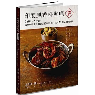 印度風香料咖哩(暢銷紀念版)3香料×3步驟,東京咖......
