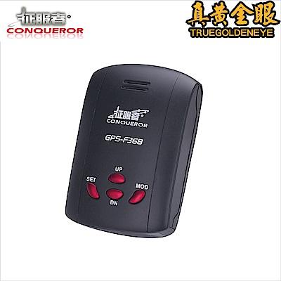 【真黃金眼】 征服者GPS F368 GPS測速器 測速警示器 固定測速+流動預警地點警示