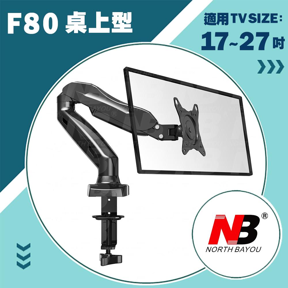 NB F80/17-27吋桌上型氣壓式液晶螢幕架《適用電競螢幕》
