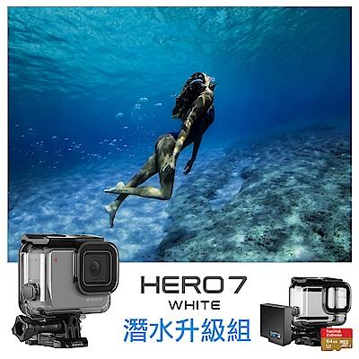 GoPro-HERO7 White運動攝影機 潛水升級組