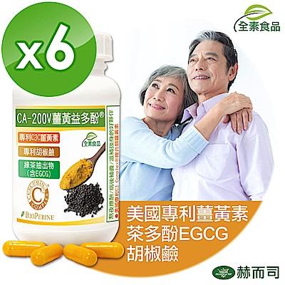 赫而司 CA-200V二代專利薑黃益多酚植物膠囊(90顆/罐*6罐組)