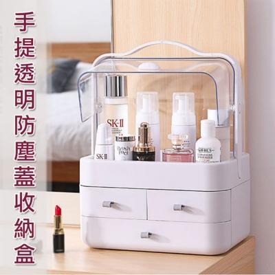【AJ雜貨】手提透明防塵收納盒 化妝品收納 置物盒 桌面收納