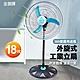 【金展輝】18吋 外旋式工業扇 立扇 360度轉 電扇 涼風扇 電風扇 AB-1806 product thumbnail 1