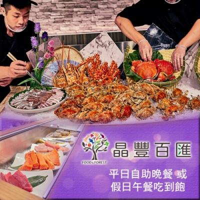 新竹晶豐百匯 平日自助晚餐或假日午餐吃到飽(2張)