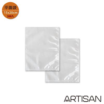 ARTISAN 15x20cm平面真空包裝袋(200入)VBF1520(限用腔式真空包裝機)