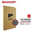 SHARP夏普 FZ-D40XD 蜂巢狀活性碳濾網 適用:FU-D50T-W/R