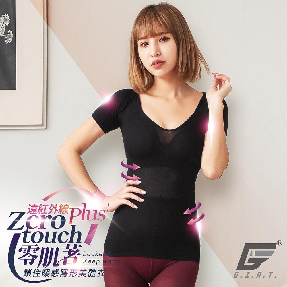 GIAT台灣製零肌著遠紅外線隱形美體發熱衣(短袖款)-黑色