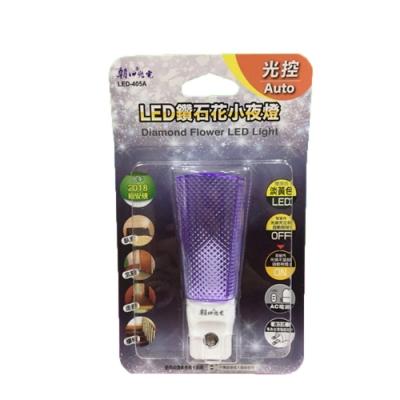 朝日光電 LED-405A LED鑽石花光控小夜燈