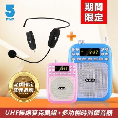 [時時樂限定]【ifive】小蜜蜂教學擴音器if-301(一入) +頭戴式UHF無線麥克風 if-M240(一入)