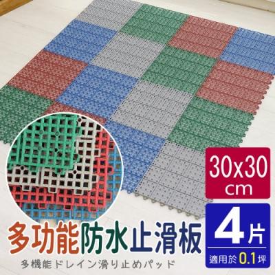【AD德瑞森】耐用PVC多功能防滑板/止滑板/排水板(4片裝-適用0.1坪)