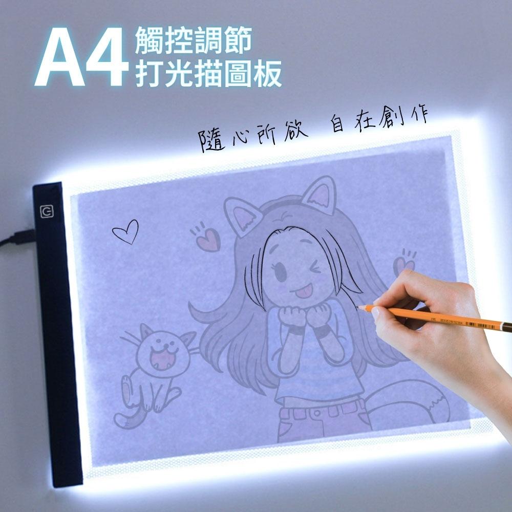 A4 觸控調節式打光描圖板 三段式LED 草圖描繪 作品臨摹