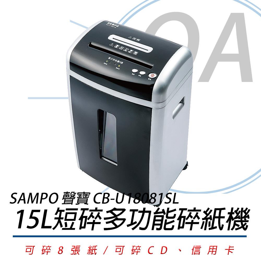 聲寶 SAMPO CB-U18081SL 多功能 碎紙機