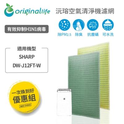 Original Life SHARP超淨化長效可水洗清淨除濕機濾網 DW-J12FT-W 2入組 適用:SHARP 取代HEPA活性碳濾網
