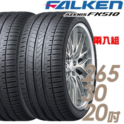 【飛隼】AZENIS FK510 濕地操控輪胎_二入組_265/30/20(FK510)