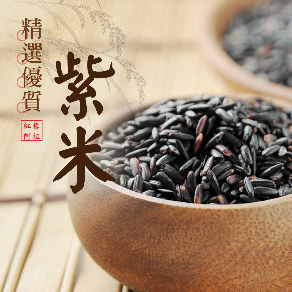 紅藜阿祖‧紅藜紫米輕鬆包(300g/包,共6包)