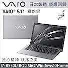 (無卡分期-12期)VAIO S11 i7-8550U Win10 Home 霧鋁銀
