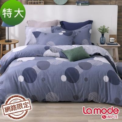 La Mode寢飾 幾何星光100%精梳棉兩用被床包組(特大)