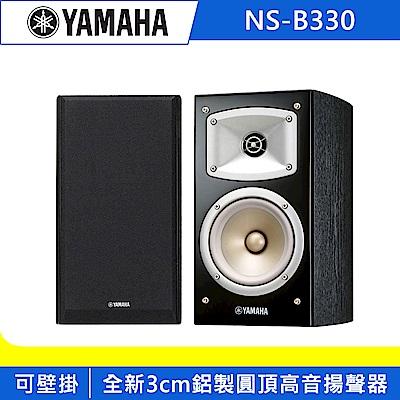 Yamaha山葉 書架式喇叭 NS-B330 黑色