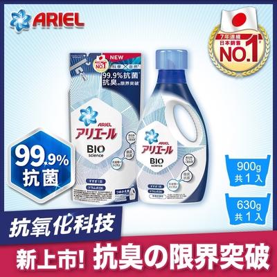 日本ARIEL 新升級超濃縮深層抗菌除臭洗衣精1+1超值組(900gx1瓶+630gx1包)(經典抗菌型)