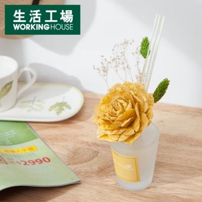 【TOP熱銷75折up-生活工場】Weaving flowers花慕擴香組120ml