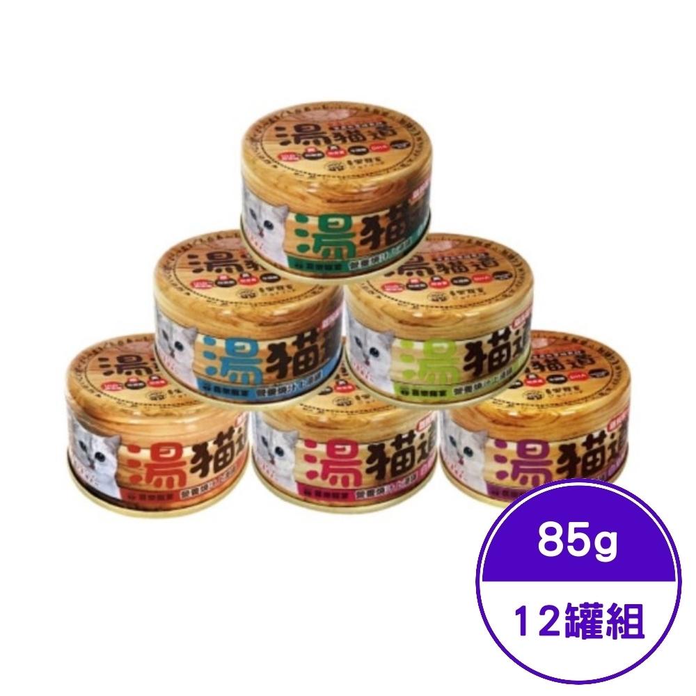JOY喜樂寵宴-湯貓道之營養燒汁上湯罐系列 85g (12罐組)