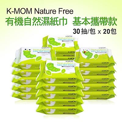 韓國MOTHER-K純淨自然幼兒濕紙巾(30抽/20包)-基本攜帶款