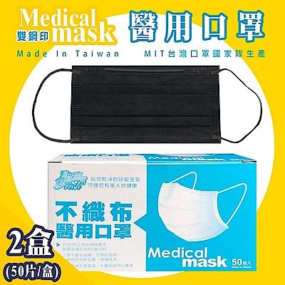 清新宣言 雙鋼印拋棄式成人醫用口罩-穩重黑(50入x2盒)