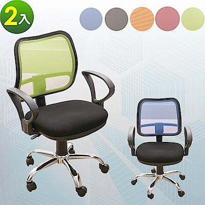 【A1】愛莉娜高級透氣網背鐵腳D扶手電腦椅/辦公椅(5色可選)-2入
