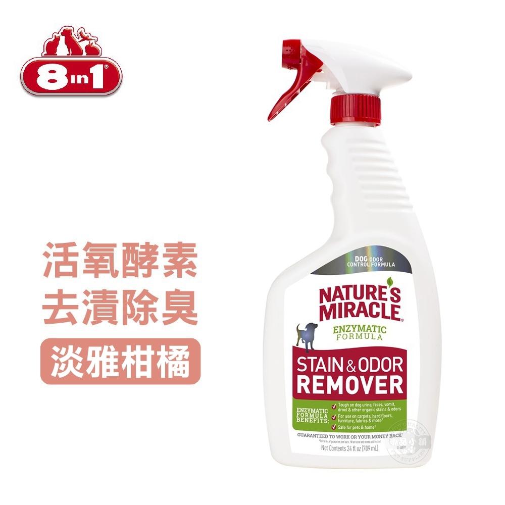 美國 8in1 自然奇蹟 (犬用)活氧酵素去漬除臭噴劑 淡雅柑橘 24 oz (709ml) 清潔 去污漬 異味