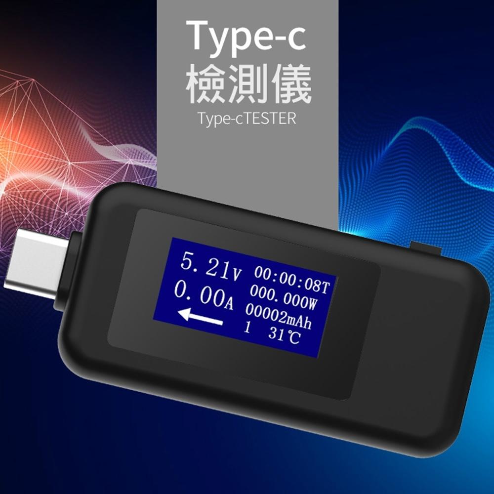 測電流神器 Type-C雙向電壓 電流測試儀 支援QC 2.0/3.0 PD快充