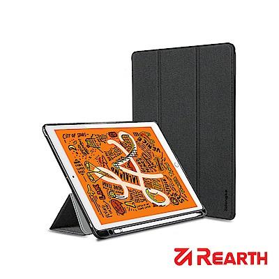 Rearth Apple iPad mini 2019 (7.9寸)高質感保護皮套