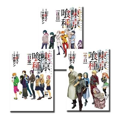 東京喰種(小說版)(3冊)