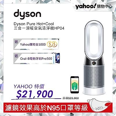 [時時樂限定]Dyson戴森 Pure Hot+Cool 三合一涼暖風扇空氣清淨機 HP04