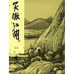 笑傲江湖(三)新修版