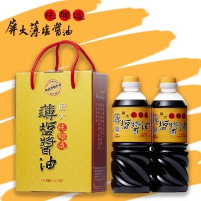 屏大 薄鹽醬油710ml禮盒(2瓶/盒)-3盒,共6瓶/組