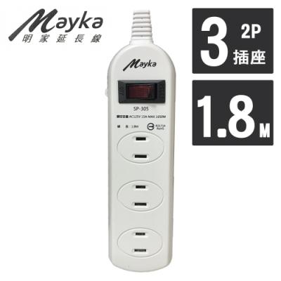 明家 Mayka SP-305-6 1開3插座安全延長線 15A 1.8M 6呎