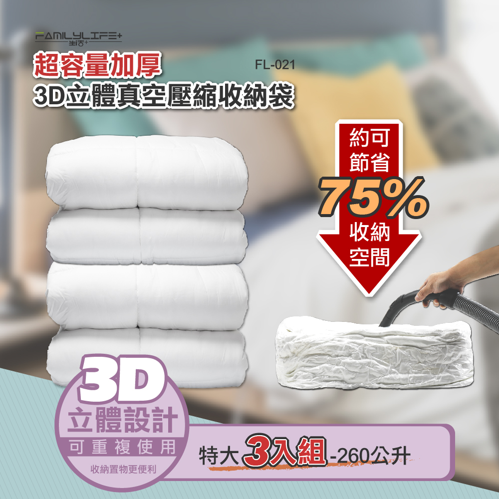 【FL生活+】3D加厚超壓縮立體260公升壓縮袋3入-特大(FL-021)