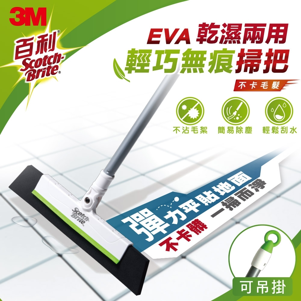 3M 百利EVA輕巧無痕掃把-伸縮款