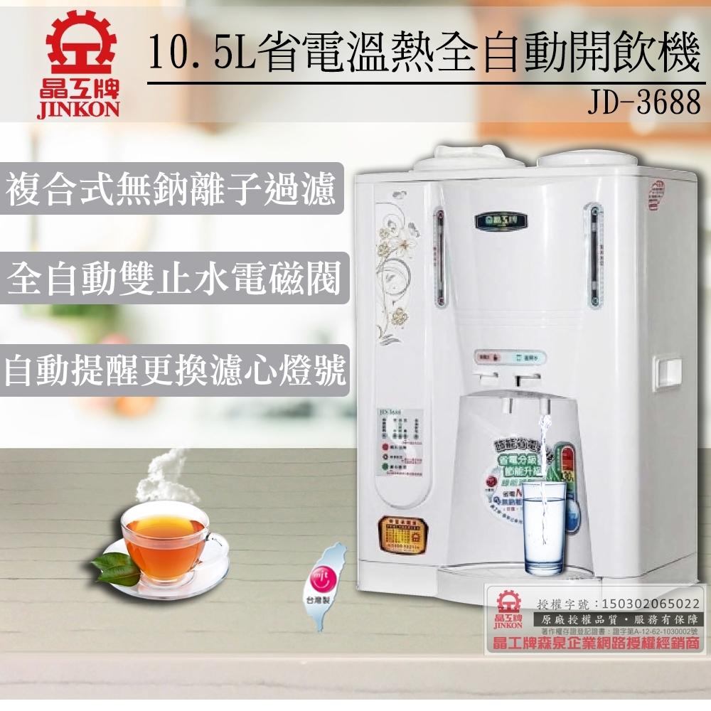【晶工】省電科技溫熱全自動開飲機 JD-3688