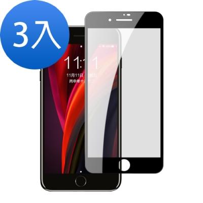 [超值3入組] iPhone SE 2020 SE2 滿版 黑色 防窺 9H鋼化玻璃膜 手機 保護貼 (iPhoneSE2020保護貼 SE2保護貼 iPhoneSE2020保護貼 SE2鋼化膜 )