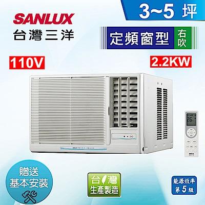 台灣三洋SANLUX 3-5坪 5級 定頻 窗型右吹冷氣SA-R221FEA(110V)