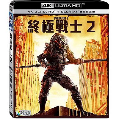 終極戰士2 UHD+BD雙碟限定版