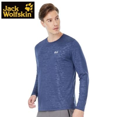 【Jack wolfskin 飛狼】男 圓領長袖排汗衣 T恤『丈青』