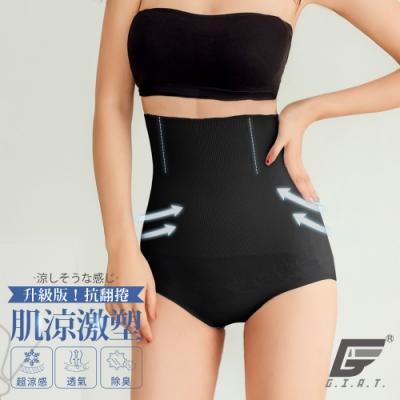 GIAT台灣製180D肌涼防捲加高塑腰三角褲(黑色)