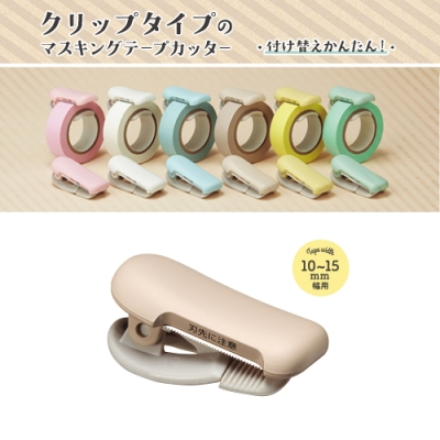 KOKUYO KARUCUT夾式膠台-淺棕10-15mm