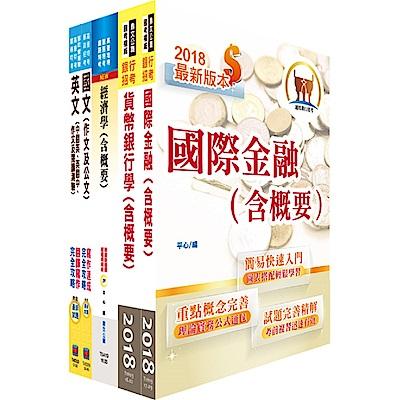 臺灣銀行(國際金融-南非分行儲備幹部/人員、英語組、大陸地區組)套書(贈題庫網帳號、雲端課