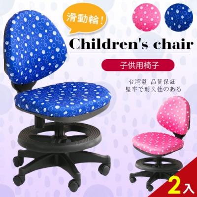 【A1】點點繽紛活動式兒童成長電腦椅-箱裝出貨(2色可選2入)