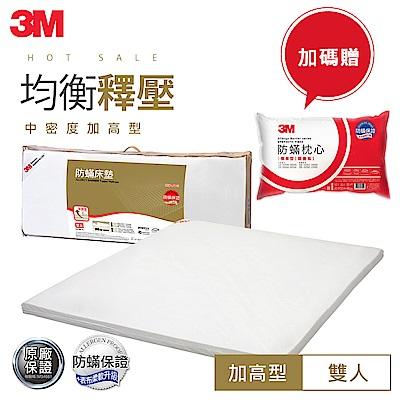 3M 100%防蹣床墊 中密度加高型-雙人