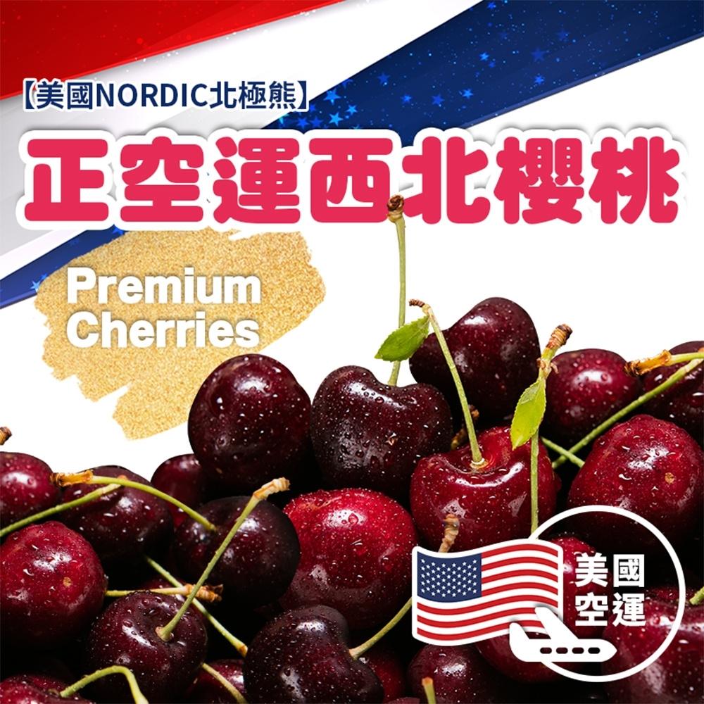 美國華盛頓 空運9.5R西北櫻桃禮盒(1kg/盒)